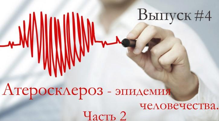 Ateroskleroz 2