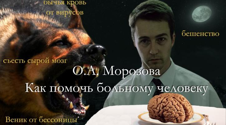 morozova 2