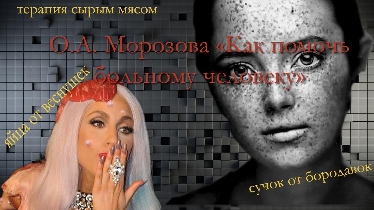 morozova 3
