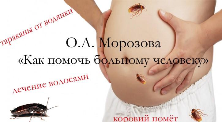 morozova 4