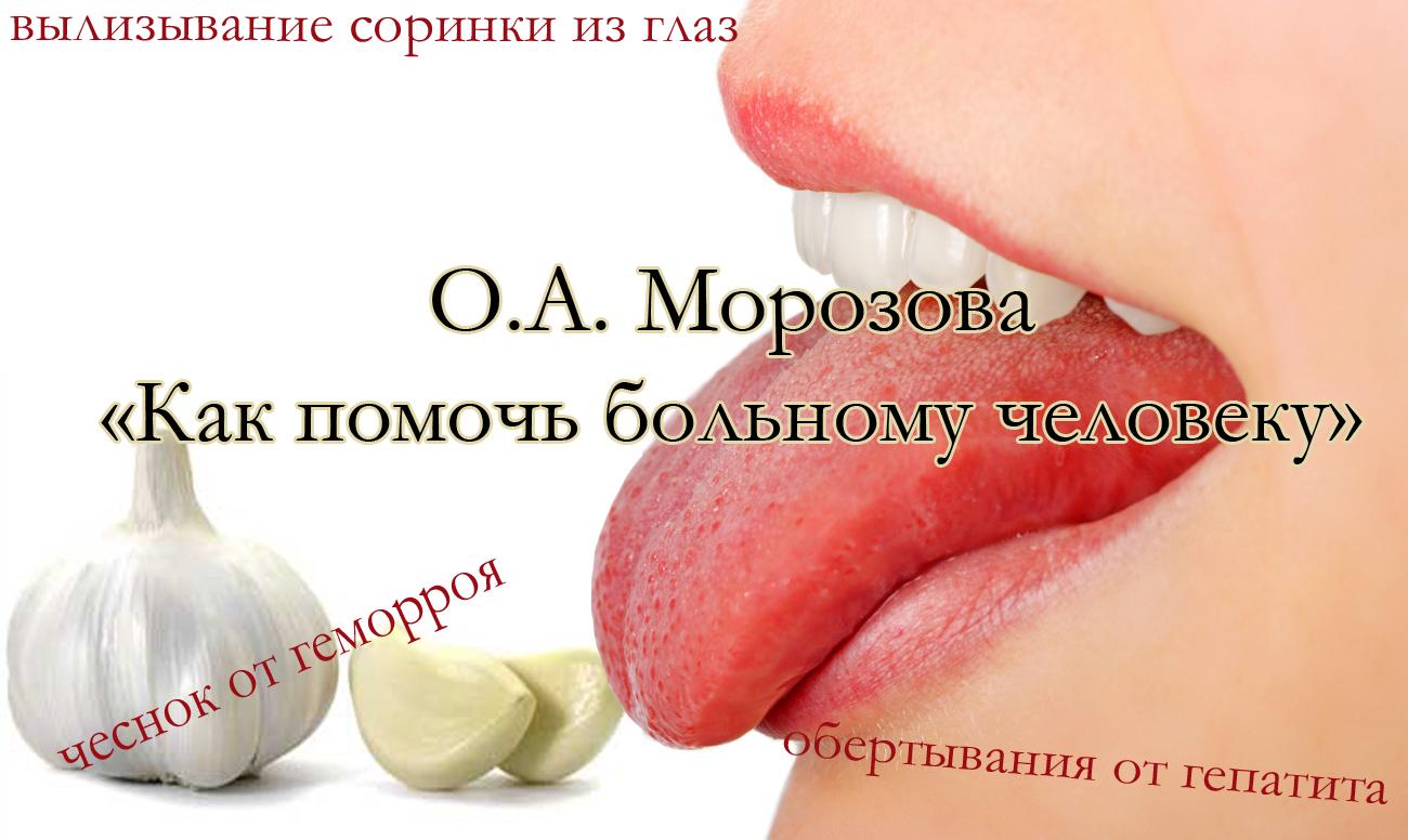 morozova 5