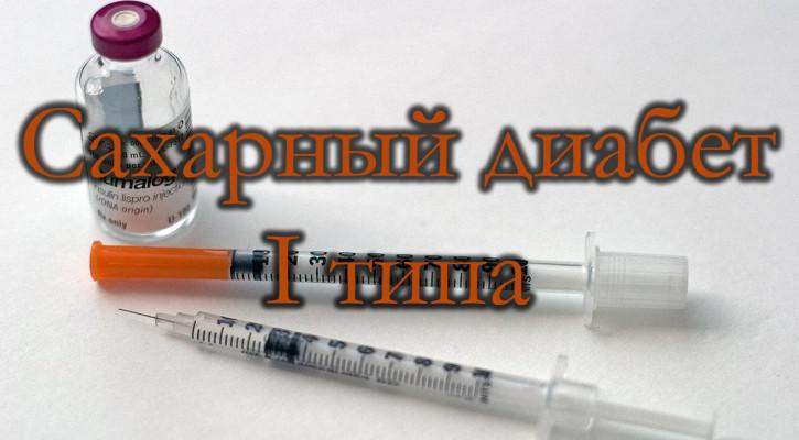 sachrniy diabet