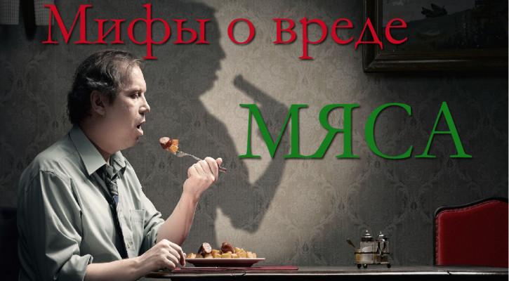 Mifi o vrede myasa