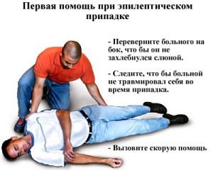 Помощь во время припадка