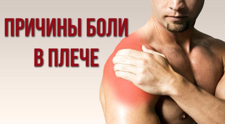 боли в плечевом суставе